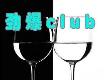 医学院劲爆club