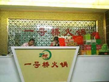 一号桥烤涮火锅城小西沟分店