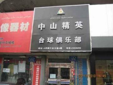 中山精英台球俱乐部