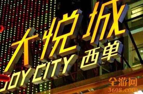 北京购物之新年篇,图一