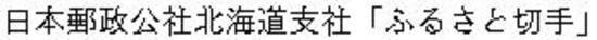札幌纪念品,图三