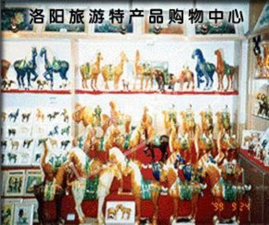 洛阳旅游特产购物中心
