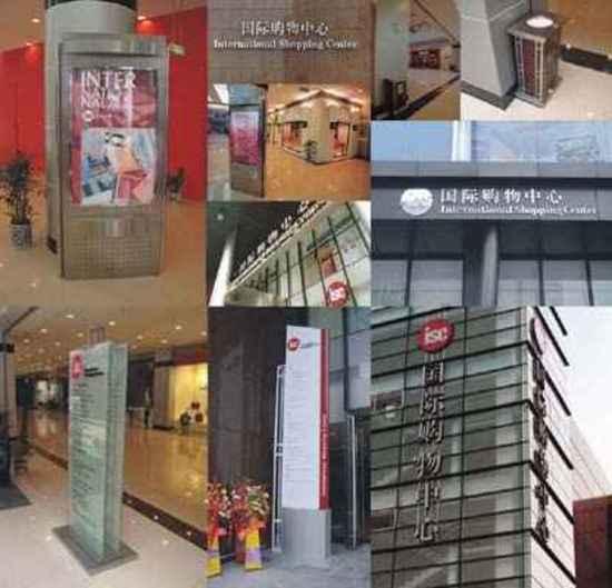 绍兴商场购物