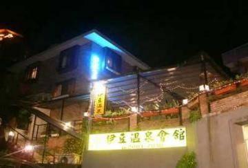 乌来伊豆温泉会馆