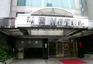 蒲園饭店酒店