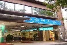 山水閣大飯店酒店
