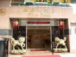 麒麟大飯店酒店