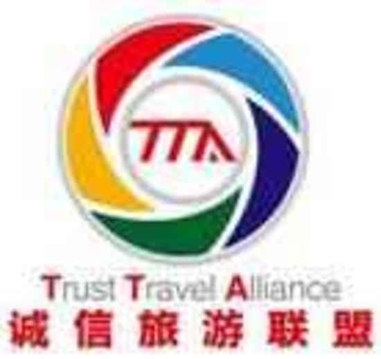 中旅总社等中国五大5A级旅行社携美国最大旅游公司共同成立TTA诚信旅游联盟,图一