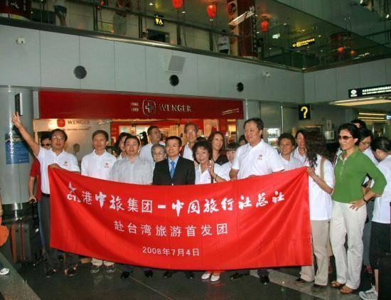 中旅总社赴台湾旅游首发团启程