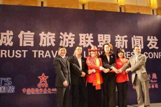 中旅总社等中国五大5A级旅行社携美国最大旅游公司共同成立TTA诚信旅游联盟,图二