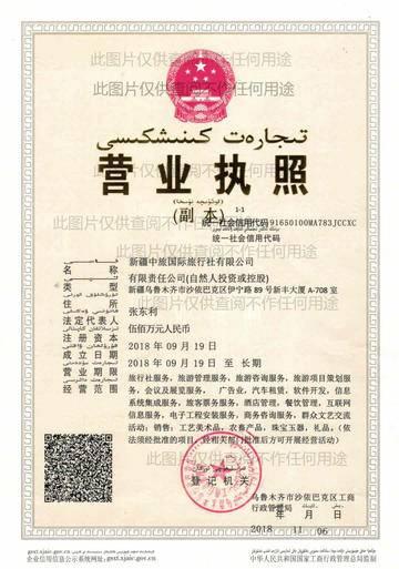 营业执照,图二