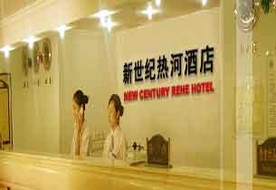 新世纪热河酒店