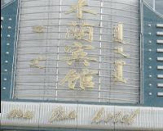 木阑宾馆,图二