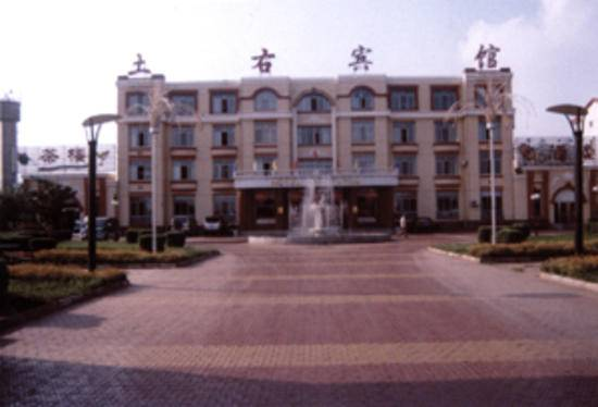 土右旗宾馆