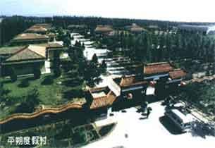 平朔旅游渡假村