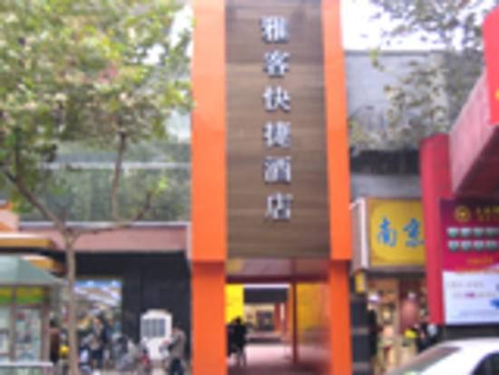 南京雅客快捷酒店(南京宝庆银楼店),图一