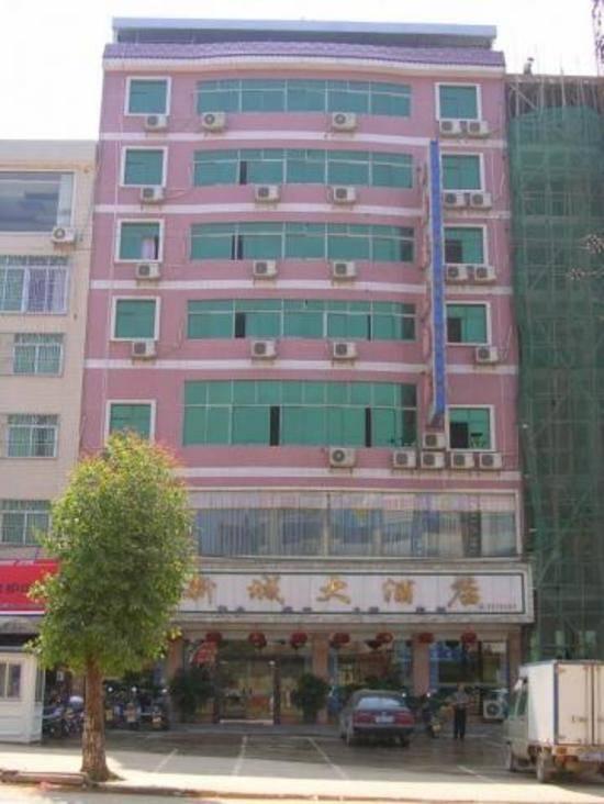 和平新城大酒店,图一
