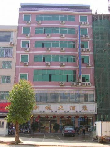 和平新城大酒店