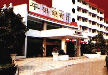 平果铝宾馆