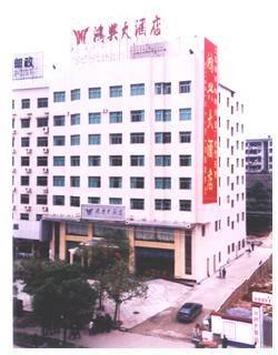 鸿兴大酒店