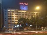 长沙民航大酒店