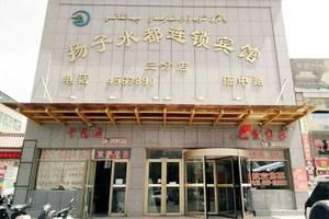新疆阿克苏扬子水都连锁宾馆(塔中路店)