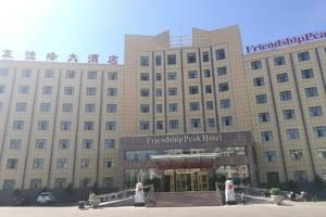 新疆哈巴河友谊峰大酒店