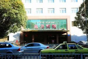 新疆哈密电力宾馆