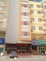 新疆喀什恒元大酒店
