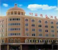 吐鲁番财富商务酒店