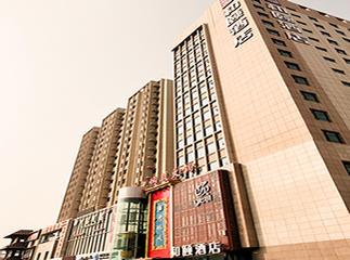 新疆乌鲁木齐和颐酒店(鲤鱼山路店)