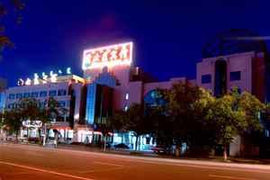新疆乌鲁木齐恒苑宾馆
