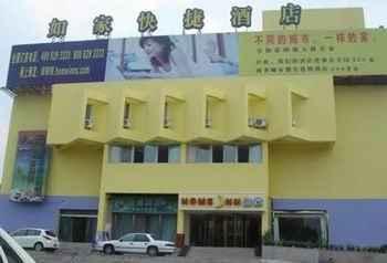 新疆乌鲁木齐市如家快捷酒店(北园春店)