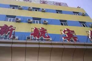 新疆乌鲁木齐新航宾馆