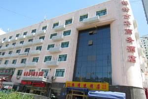新疆锦绣金华商务酒店