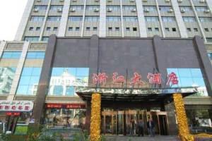 新疆浙江大酒店