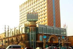 新疆伊斯兰大饭店