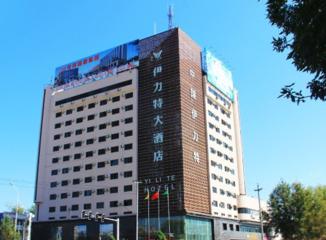 新疆伊宁市伊力特大酒店