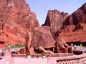 新疆阿克苏天山神秘大峡谷,图三