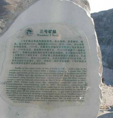 新疆阿勒泰可可托海三号坑景点介绍,图一