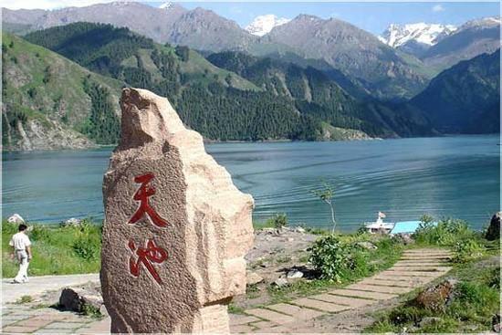 新疆昌吉天山天池,图一