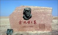 新疆库尔勒余纯顺墓地