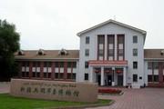 新疆石河子军垦博物馆