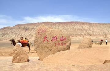 新疆吐鲁番火焰山,图三