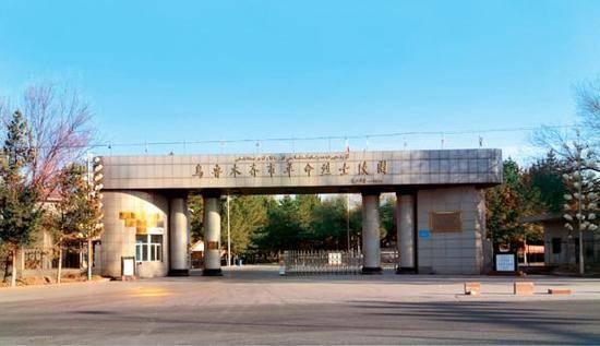 新疆乌鲁木齐燕儿窝风景区,图一