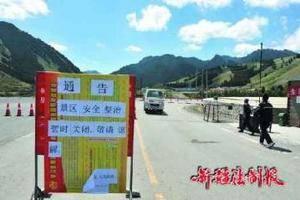新疆天山大峡谷旅游景区暂停开放