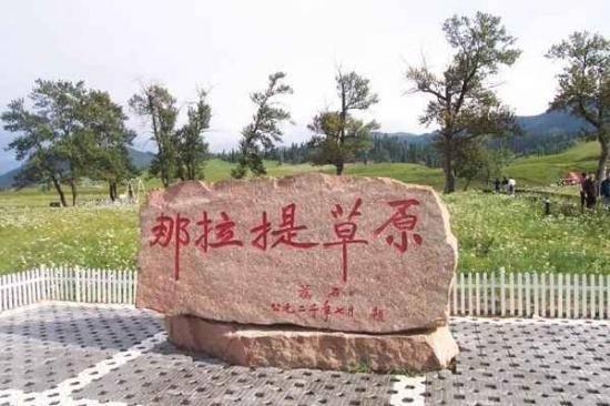 新疆---那拉提草原,图一