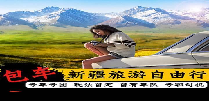 旅游包车北疆自由行