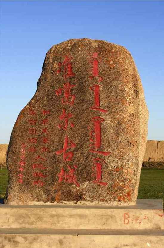 新疆准噶尔古城遗址,图一