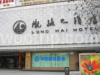 陇海大酒店